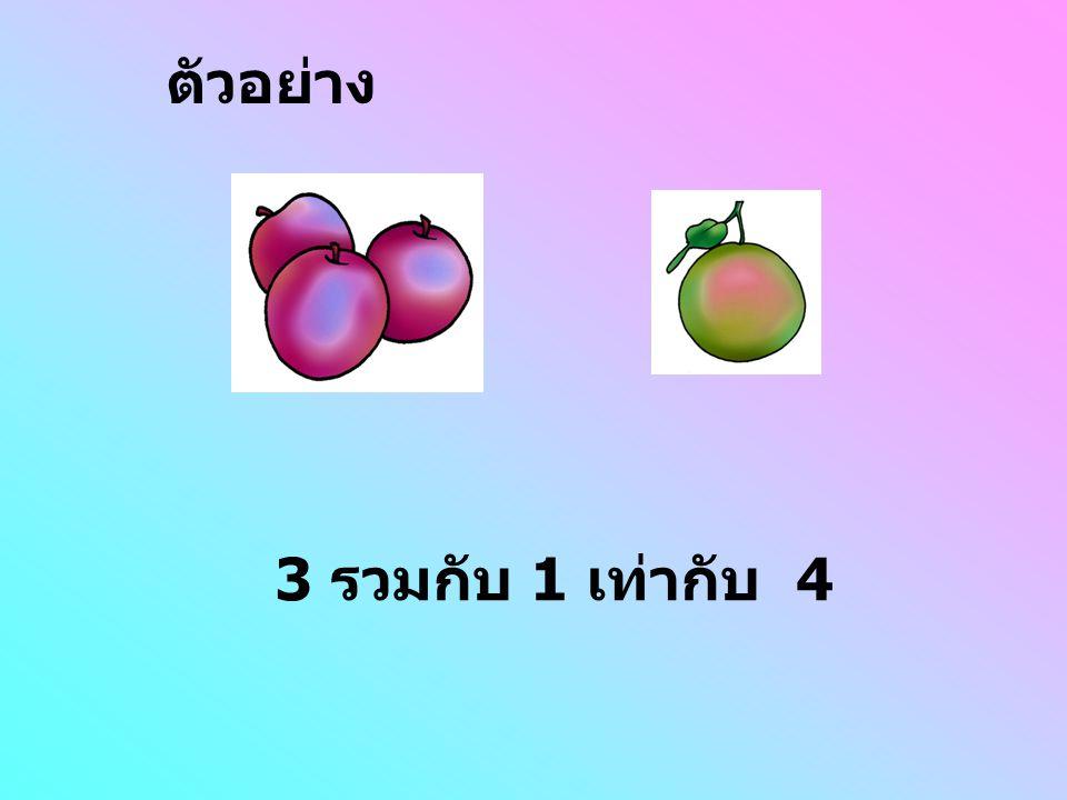 2 รวมกับ 2 เท่ากับ 4 ตัวอย่ าง
