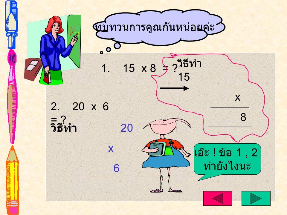 การคูณแบบมีทดครับ ตัวอย่าง 3 x 25 = วิธีทำ สิบ หน่วย 1 25 ( 3 คูณ 5 ได้ 15 ใส่ 5 ทด 1 สิบ ) X 3 ( 3 คูณ 2 สิบ ได้ 6 สิบ รวมทด อีก 1 สิบ เป็น 7 สิบ ) 7