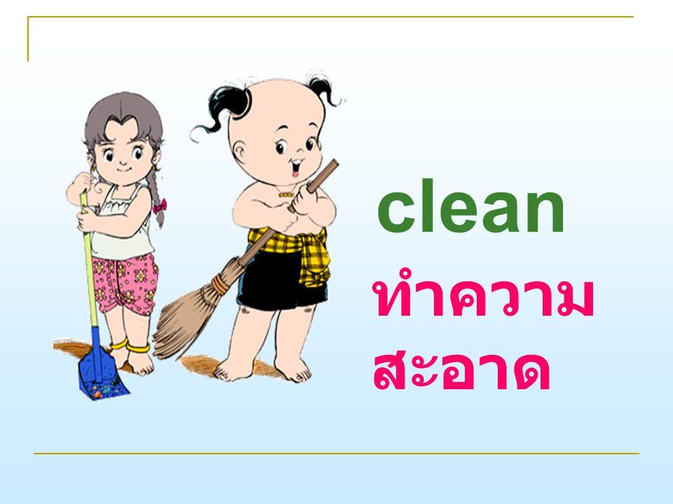 clean ทำความ สะอาด