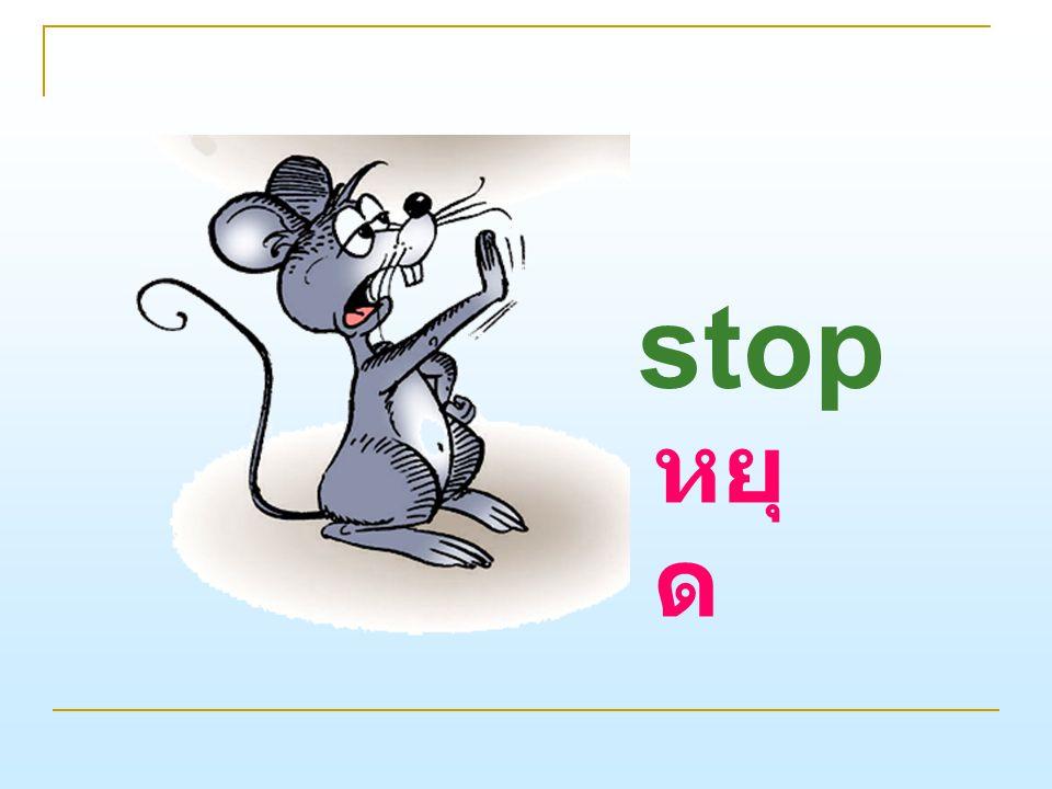 stop หยุ ด