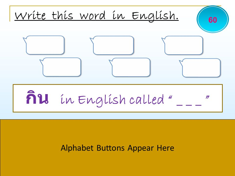 Alphabet Buttons Appear Here กิน in English called _ _ _ Write this word in English. 60