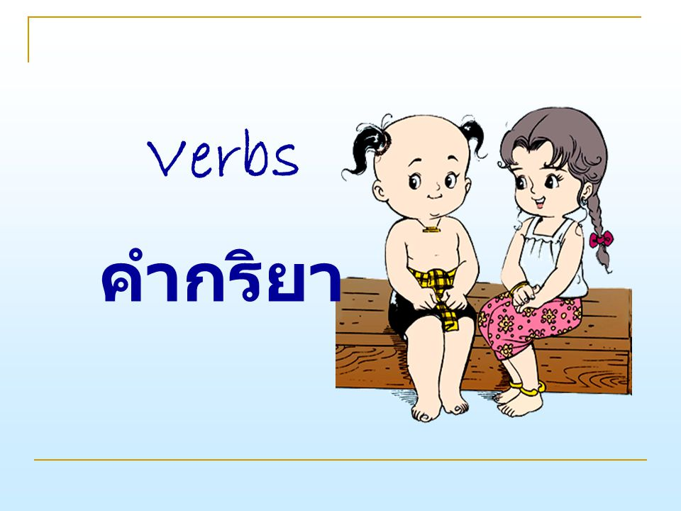 Alphabet Buttons Appear Here โกรธ in English called _ _ _ _ _ Write this word in English. 60