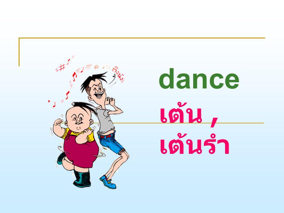 dance เต้น, เต้นรำ