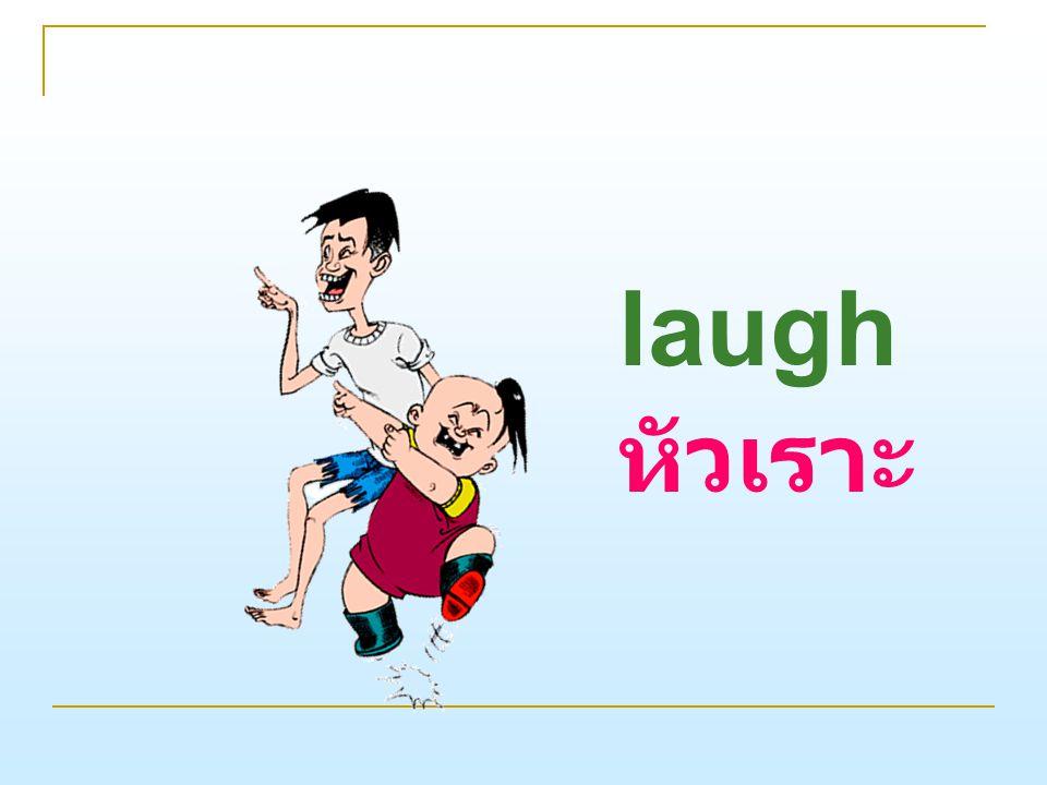 laugh หัวเราะ