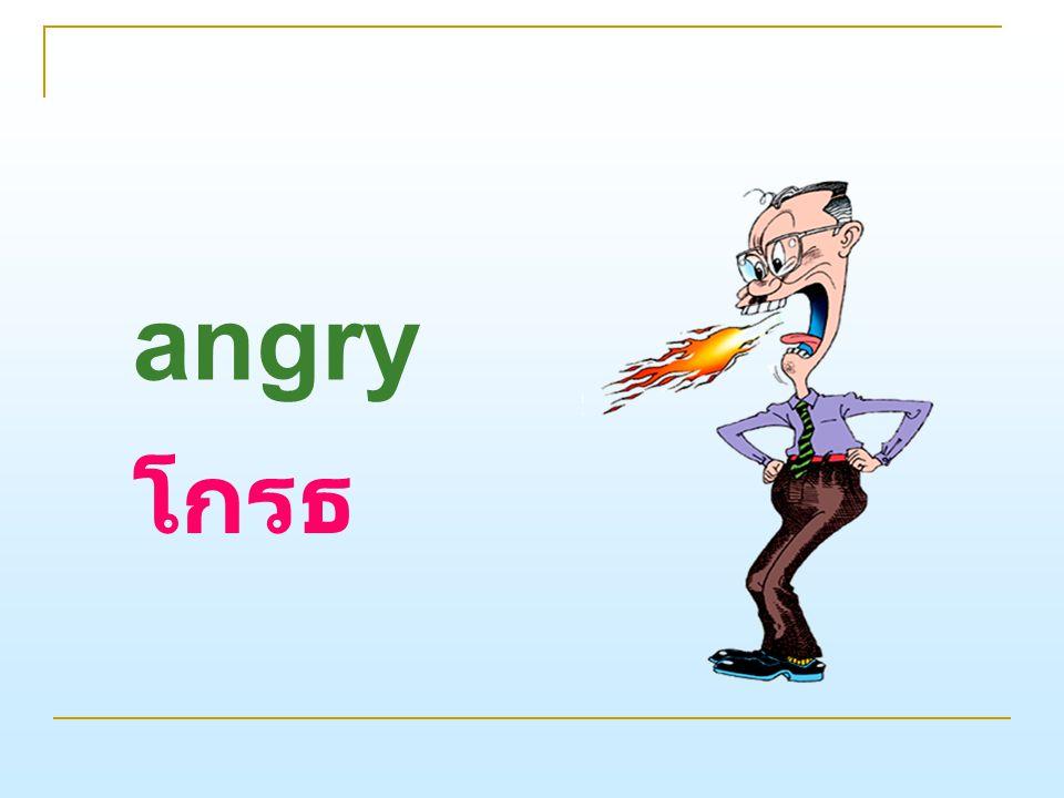 angry โกรธ