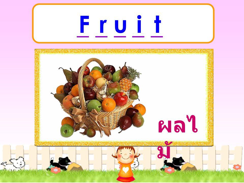 Fruit ผลไ ม้
