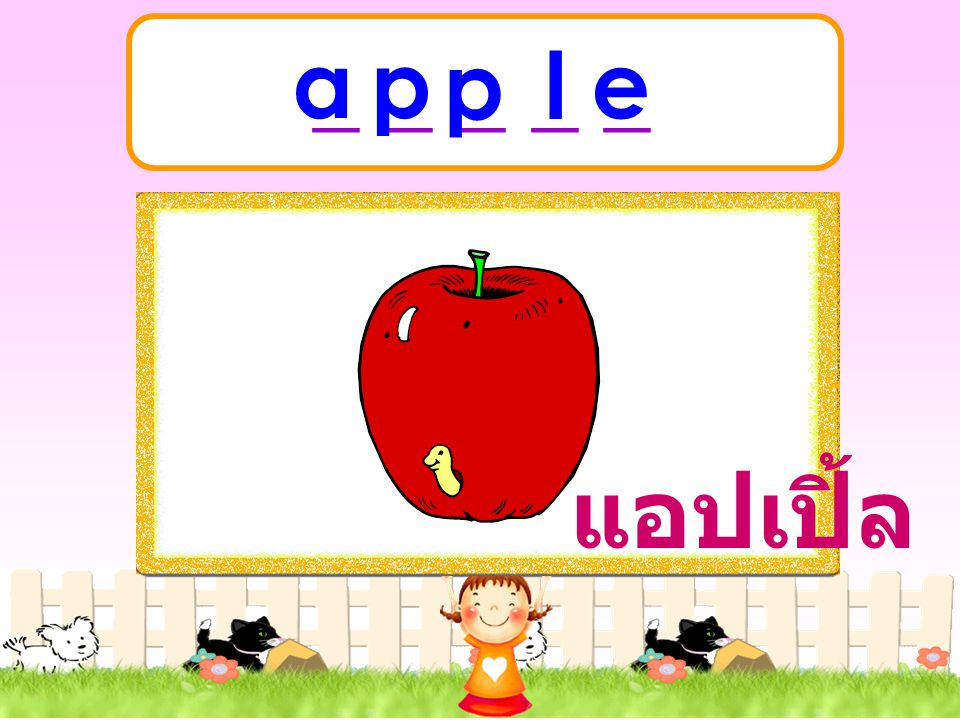 apple แอปเปิ้ล