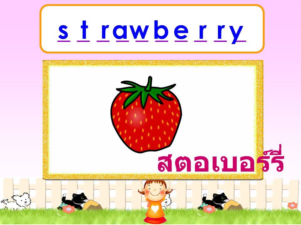 Strawberry สตอเบอร์รี่