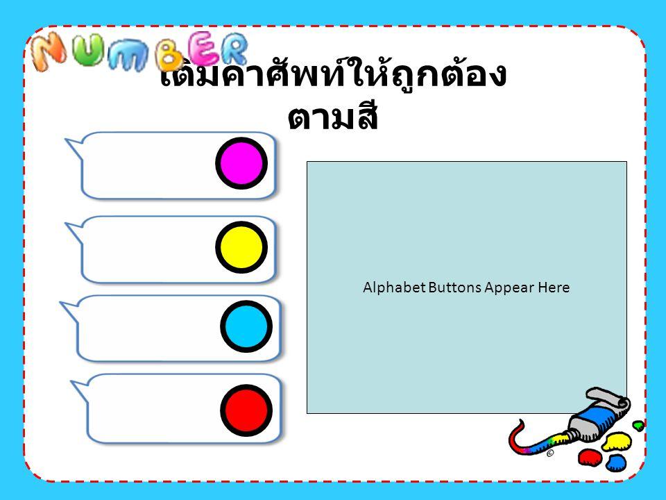 เติมคำศัพท์ให้ถูกต้อง ตามสี Alphabet Buttons Appear Here