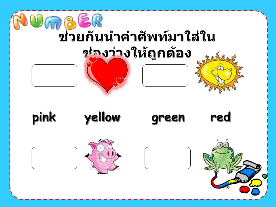 ช่วยกันนำคำศัพท์มาใส่ใน ช่องว่างให้ถูกต้อง pink red green yellow