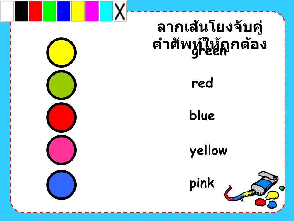 yellow green red pink blue ลากเส้นโยงจับคู่ คำศัพท์ให้ถูกต้อง