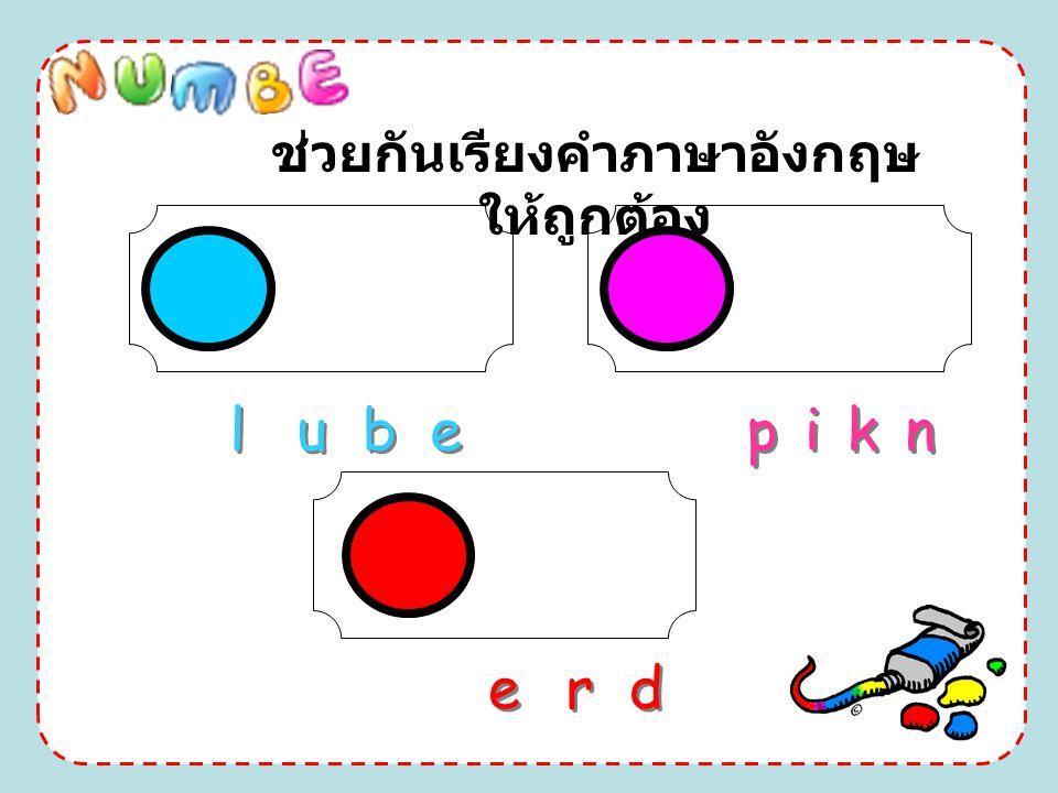 ช่วยกันเรียงคำภาษาอังกฤษ ให้ถูกต้อง e e r r d d l l u u b b e e p p i i k k n n