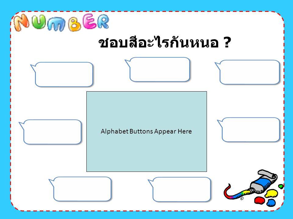ชอบสีอะไรกันหนอ ? Alphabet Buttons Appear Here