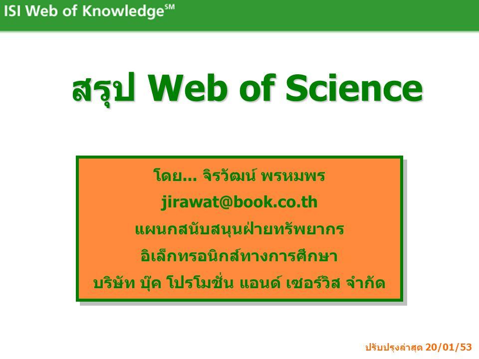สรุป Web of Science โดย...