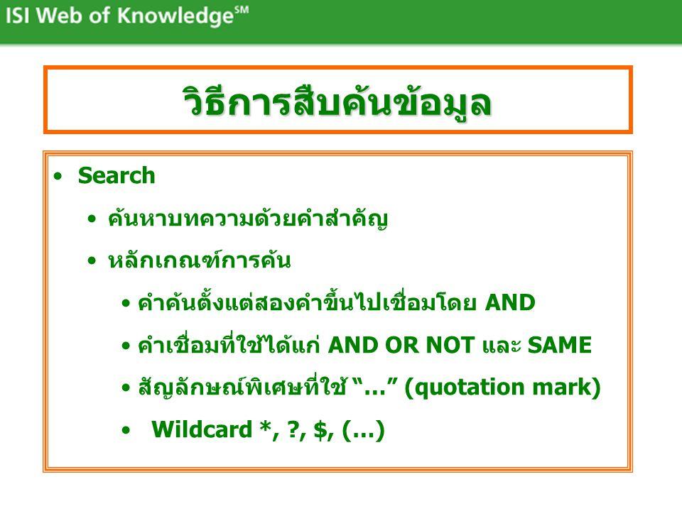 วิธีการสืบค้นข้อมูล •Search •ค้นหาบทความด้วยคำสำคัญ •หลักเกณฑ์การค้น •คำค้นตั้งแต่สองคำขึ้นไปเชื่อมโดย AND •คำเชื่อมที่ใช้ได้แก่ AND OR NOT และ SAME •สัญลักษณ์พิเศษที่ใช้ … (quotation mark) • Wildcard *, ?, $, (…)