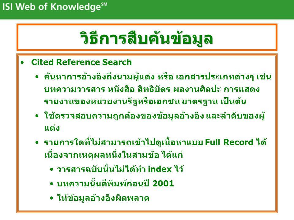 รายการผลลัพธ์ •แสดงบรรณานุกรมพร้อมด้วยจำนวนครั้งที่บทความ ได้รับการอ้างอิง (Time Cited) •ผลลัพธ์สามารถกรองได้ตาม สาขาวิชา ชื่อวารสาร ประเภทเอกสาร ปีที่ตีพิมพ์ ผู้แต่ง เป็นต้น