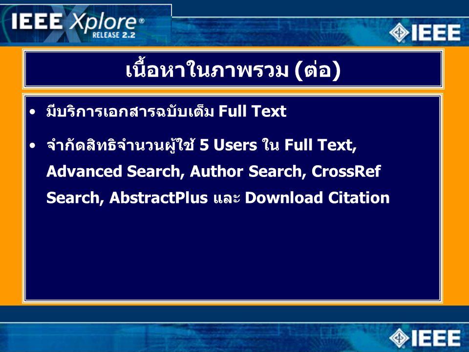 เนื้อหาในภาพรวม (ต่อ) •มีบริการเอกสารฉบับเต็ม Full Text •จำกัดสิทธิจำนวนผู้ใช้ 5 Users ใน Full Text, Advanced Search, Author Search, CrossRef Search, AbstractPlus และ Download Citation