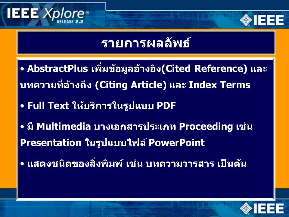 รายการผลลัพธ์ • AbstractPlus เพิ่มข้อมูลอ้างอิง(Cited Reference) และ บทความที่อ้างถึง (Citing Article) และ Index Terms • Full Text ให้บริการในรูปแบบ PDF • มี Multimedia บางเอกสารประเภท Proceeding เช่น Presentation ในรูปแบบไฟล์ PowerPoint • แสดงชนิดของสิ่งพิมพ์ เช่น บทความวารสาร เป็นต้น