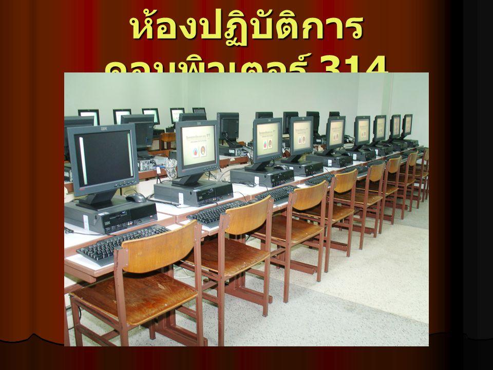 ห้องปฏิบัติการ คอมพิวเตอร์ 314