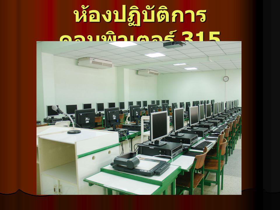 ห้องปฏิบัติการ คอมพิวเตอร์ 315