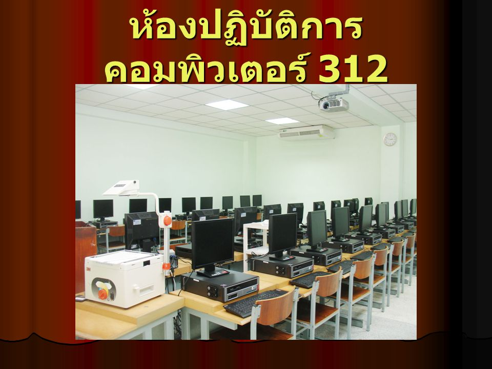 ห้องปฏิบัติการ คอมพิวเตอร์ 312