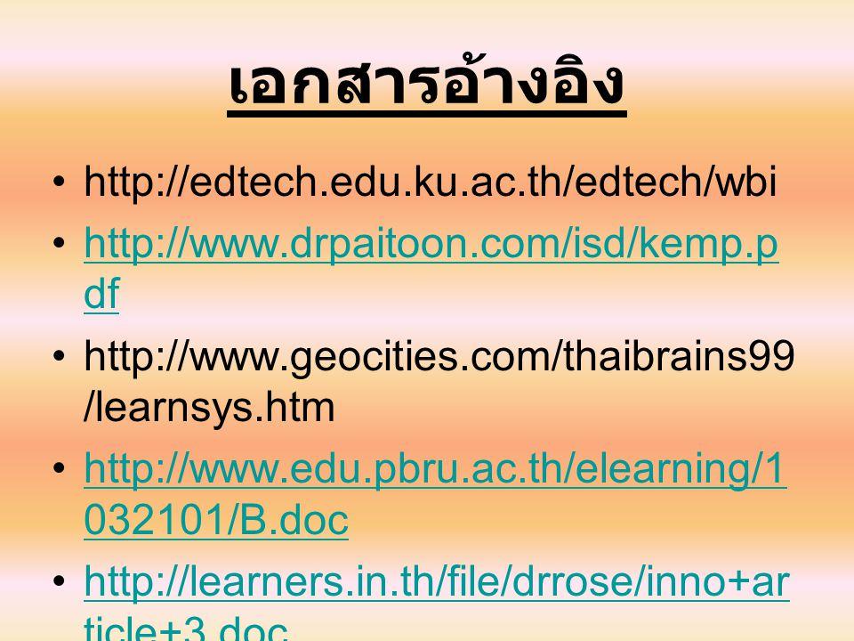 เอกสารอ้างอิง •http://edtech.edu.ku.ac.th/edtech/wbi •http://www.drpaitoon.com/isd/kemp.p dfhttp://www.drpaitoon.com/isd/kemp.p df •http://www.geociti
