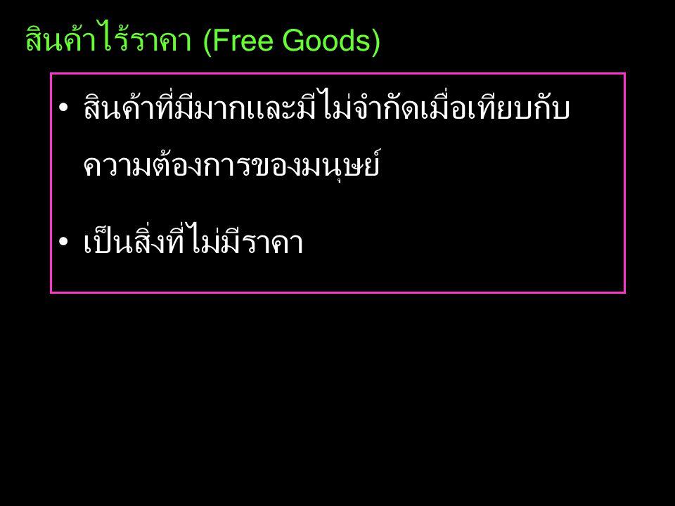 เศรษฐทรัพย์ (Economic Goods) •สินค้าที่มีราคามากกว่า ศูนย์ •แบ่งเป็น 2 ประเภท คือ  สินค้าเอกชน (Private Goods)  สินค้าสาธารณะ (Public Goods)