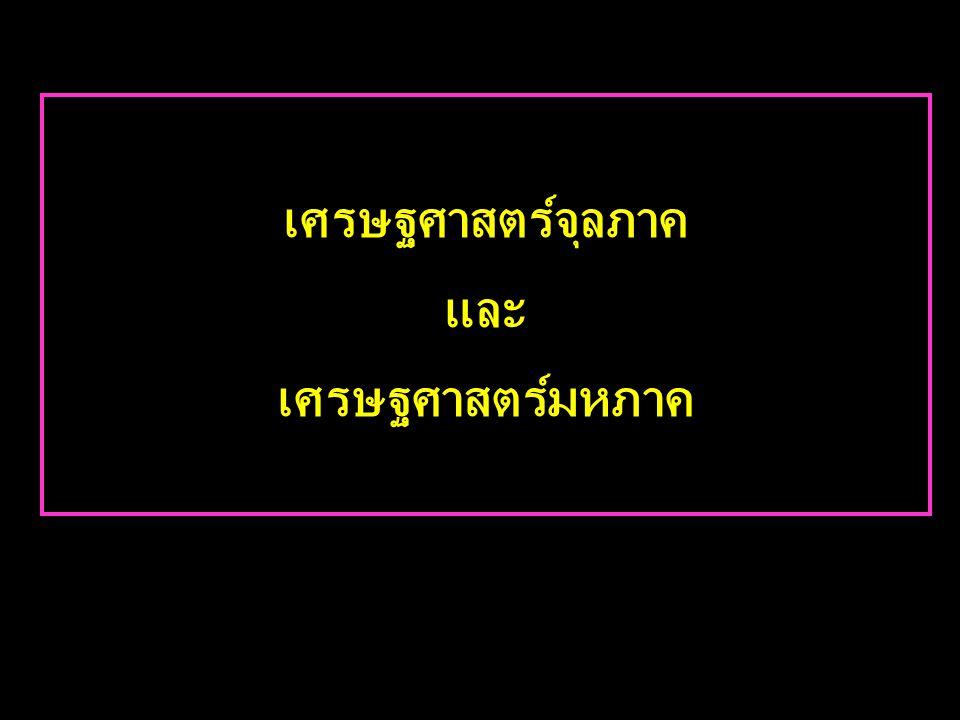 •ราคาลำไยของประเทศไทยปี 2545 มีราคาตกต่ำ •ระดับราคาสินค้าโดยทั่วไปของจังหวัดเชียงใหม่ ปี 2545 เท่ากับ 125.2 •รายได้เฉลี่ยของคนงานในอุตสาหกรรมเหล็กกล้า ของไทยเท่ากับ 150 บาท/วัน •รายได้เฉลี่ยของภาคเหนือเท่ากับ 15,000 บาท/ปี
