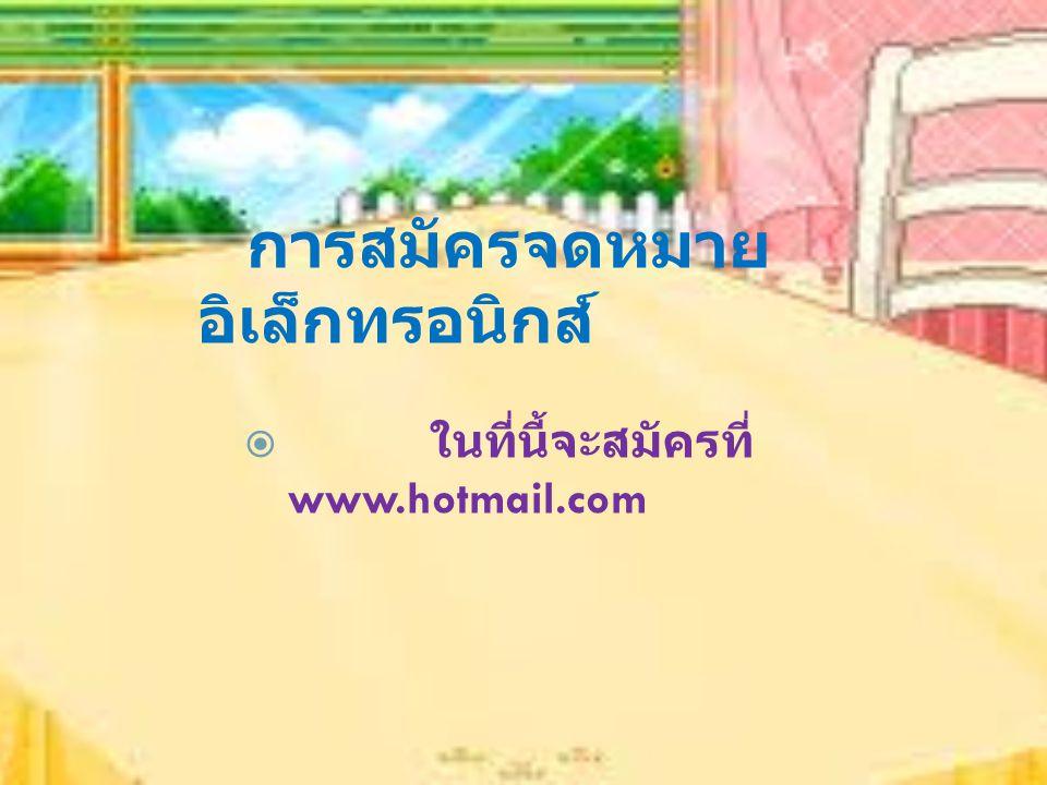 การสมัครจดหมาย อิเล็กทรอนิกส์  ในที่นี้จะสมัครที่ www.hotmail.com