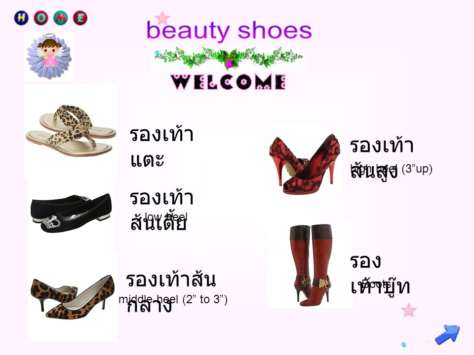 รองเท้า ส้นสูง รองเท้า ส้นเตี้ย รองเท้าส้น กลาง รอง เท้าบู๊ท รองเท้า แตะ middle heel (2 to 3 ) low heel high heel (3 up) Boots