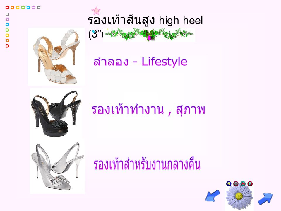 รองเท้าส้นสูง high heel (3 up)