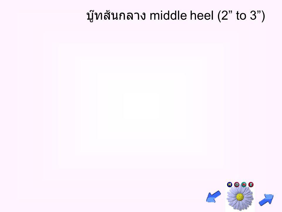 บู๊ทส้นกลาง middle heel (2 to 3 )
