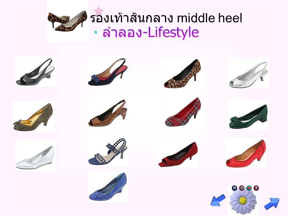 บู๊ทส้นเตี้ย low heel