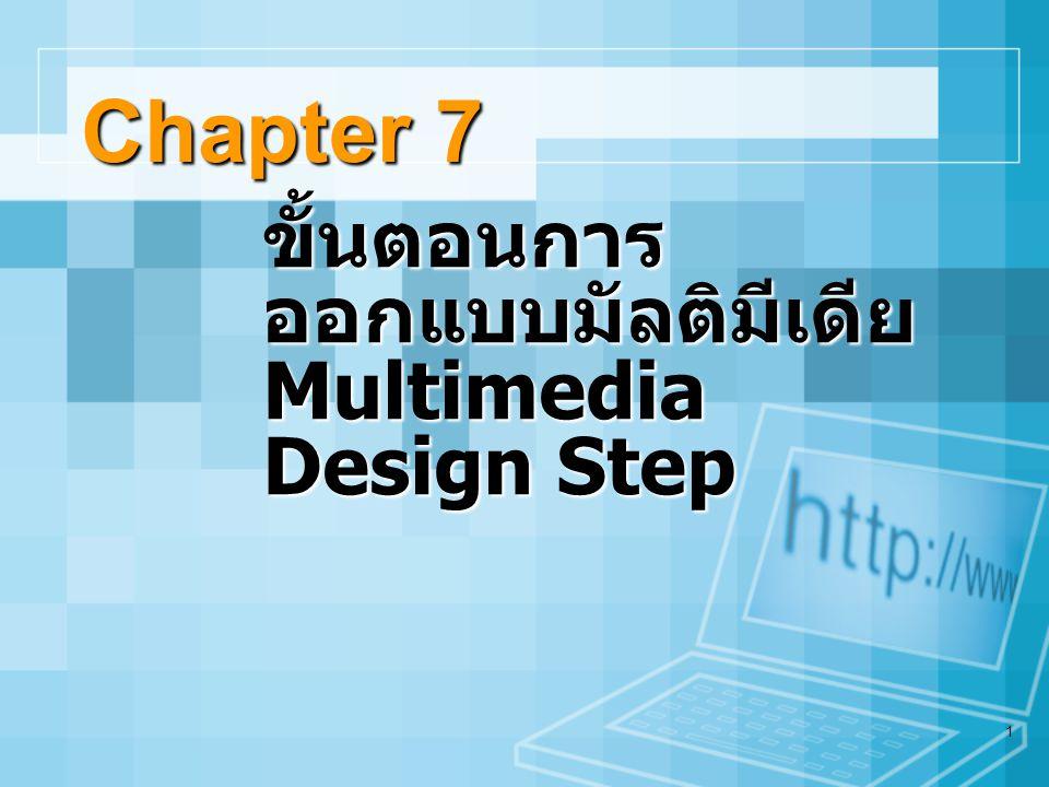 2 ขั้นตอนการออกแบบมัลติมีเดีย  การวิเคราะห์ (Analysis)  การออกแบบ (Design)  การพัฒนา (Development)  การนำไปใช้ (Implementation)  การประเมินผล (Evaluate)