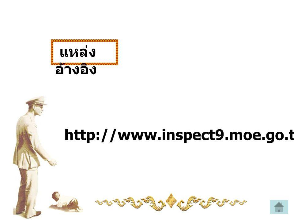 แหล่ง อ้างอิง http://www.inspect9.moe.go.th/economic_king80.htm