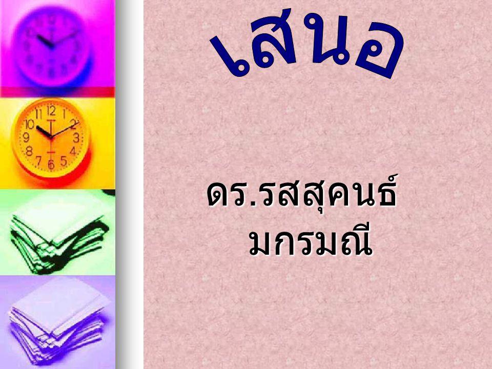 วันที่ 20 มกราคม 2551 เวลาภารกิจเวลาที่ใช้ ( นาที ) 11.00 – 11.12 น.
