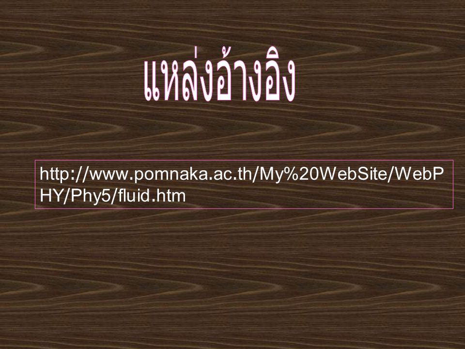 http://www.pomnaka.ac.th/My%20WebSite/WebP HY/Phy5/fluid.htm