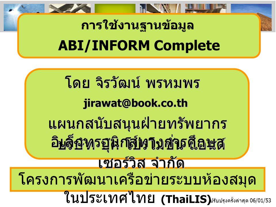 โครงการพัฒนาเครือข่ายระบบห้องสมุด ในประเทศไทย (ThaiLIS) ปรับปรุงครั้งล่าสุด 06/01/53 การใช้งานฐานข้อมูล ABI/INFORM Complete โดย จิรวัฒน์ พรหมพร jirawa