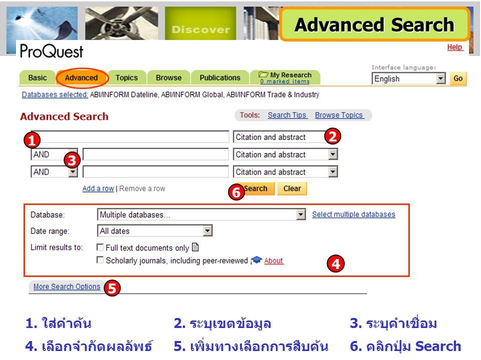2. ระบุเขตข้อมูล1. ใส่คำค้น3. ระบุคำเชื่อม 4. เลือกจำกัดผลลัพธ์5. เพิ่มทางเลือกการสืบค้น6. คลิกปุ่ม Search 1 2 6 4 5 3 Advanced Search