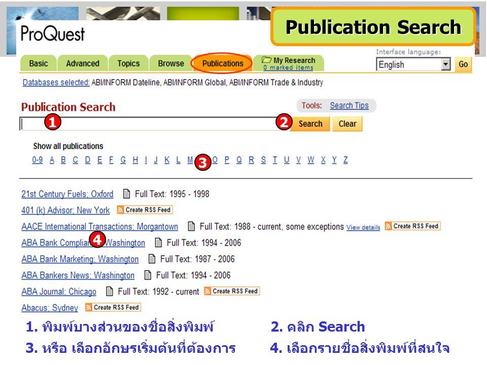 Publication Search 2 3 1 4 1. พิมพ์บางส่วนของชื่อสิ่งพิมพ์2. คลิก Search 3. หรือ เลือกอักษรเริ่มต้นที่ต้องการ4. เลือกรายชื่อสิ่งพิมพ์ที่สนใจ