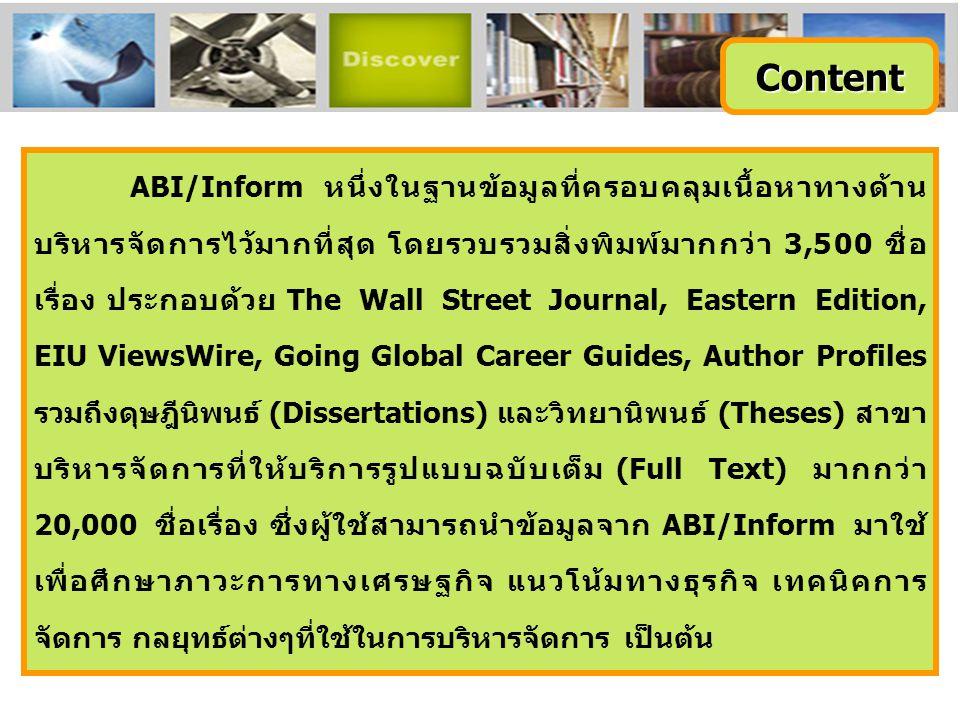 1.คลิก browse the subject directory2. คลิกเลือกหัวเรื่องที่สนใจ 3.