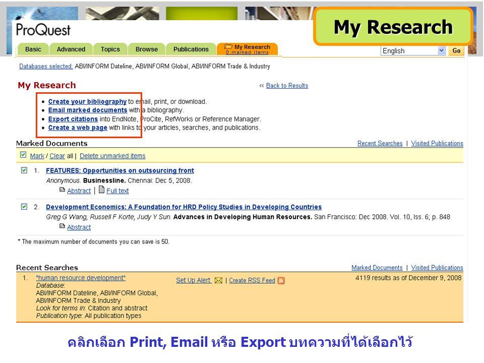 คลิกเลือก Print, Email หรือ Export บทความที่ได้เลือกไว้ My Research