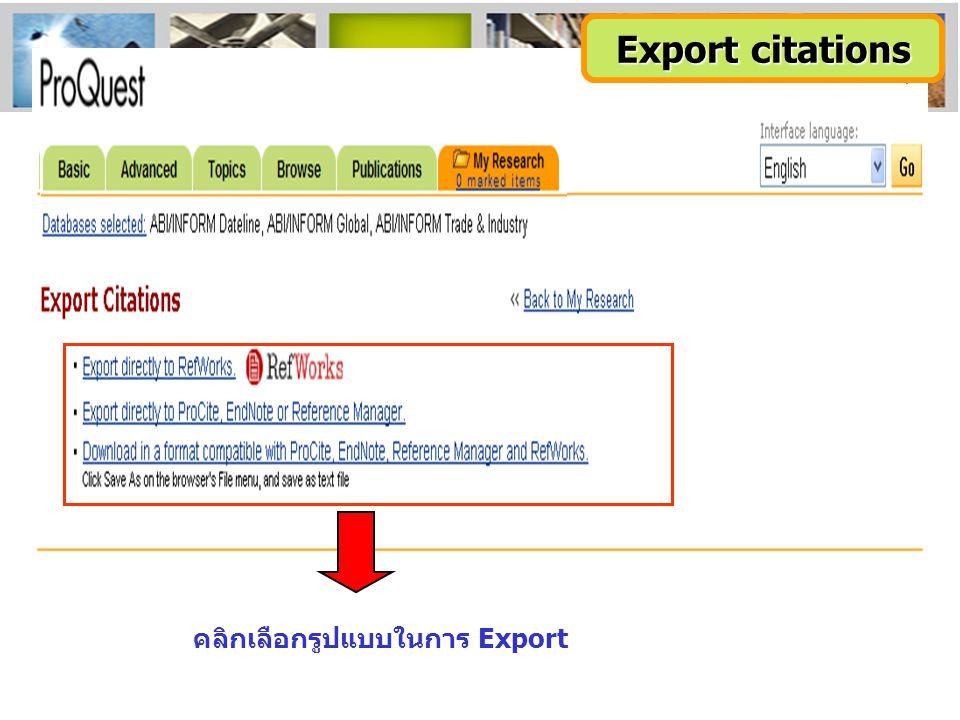 คลิกเลือกรูปแบบในการ Export Export citations