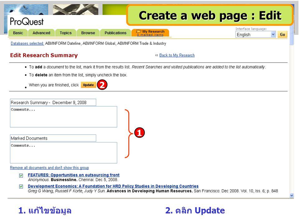 1. แก้ไขข้อมูล2. คลิก Update 2 1 Create a web page : Edit