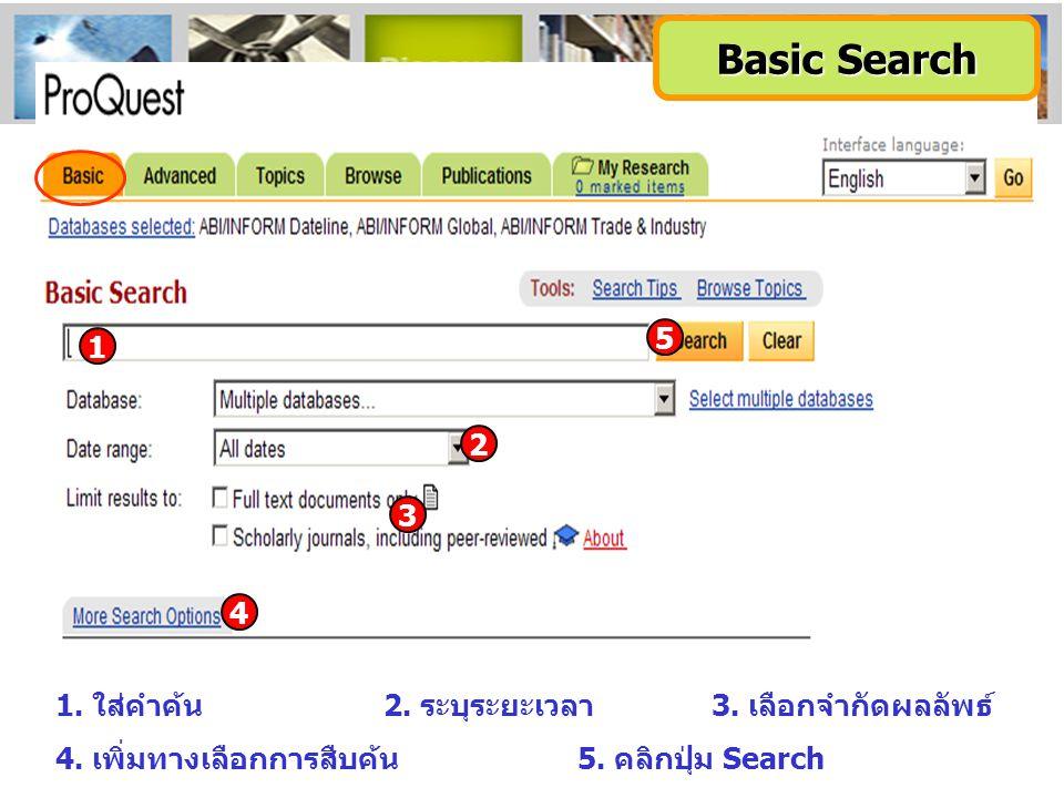 1. ใส่คำค้น2. ระบุระยะเวลา3. เลือกจำกัดผลลัพธ์ 4. เพิ่มทางเลือกการสืบค้น5. คลิกปุ่ม Search 5 3 1 4 2 Basic Search