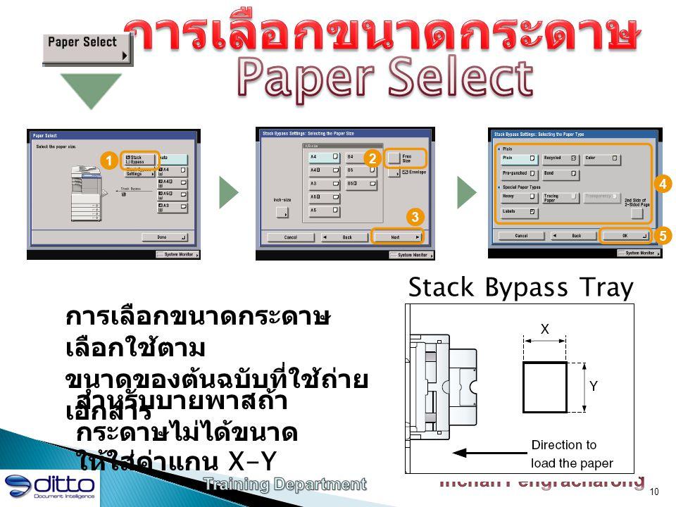 10 การเลือกขนาดกระดาษ เลือกใช้ตาม ขนาดของต้นฉบับที่ใช้ถ่าย เอกสาร Stack Bypass Tray สำหรับบายพาสถ้า กระดาษไม่ได้ขนาด ให้ใส่ค่าแกน X-Y