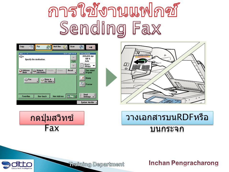 กดปุ่มสวิทซ์ Fax วางเอกสารบน RDF หรือ บนกระจก