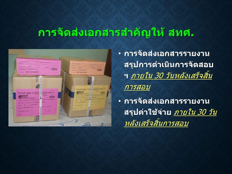 การจัดส่งเอกสารสำคัญให้ สทศ. • การจัดส่งเอกสารรายงาน สรุปการดำเนินการจัดสอบ ฯ ภายใน 30 วันหลังเสร็จสิ้น การสอบ • การจัดส่งเอกสารรายงาน สรุปค่าใช้จ่าย