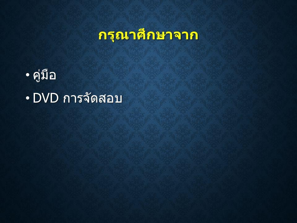 กรุณาศึกษาจาก • คู่มือ • DVD การจัดสอบ