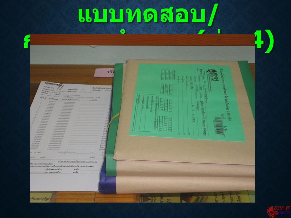 แบบทดสอบ / กระดาษคำตอบ ( ต่อ -4)